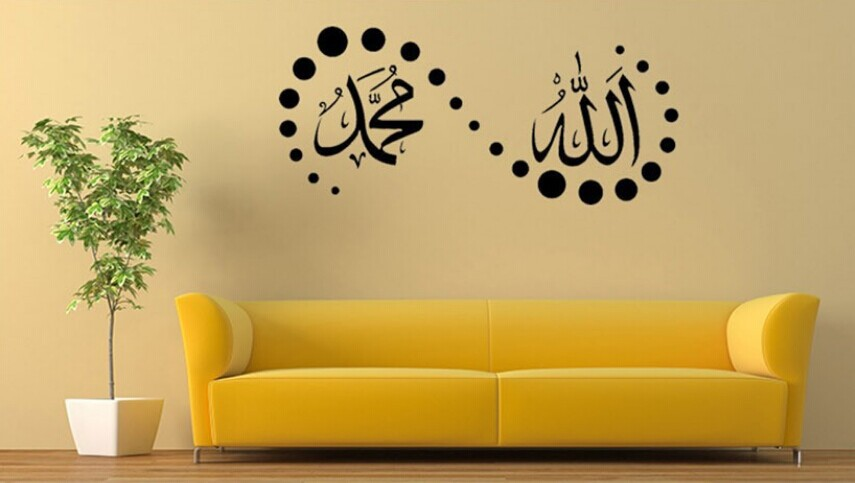 Islamic Wall Stickers Vinyl Islamic Muslim ArtAlloah Muhammed - Wall stickers art