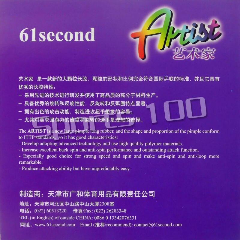 61 δευτερόλεπτο Καλλιτέχνης Pips-out PingPong - Αθλητικά ρακέτες - Φωτογραφία 3