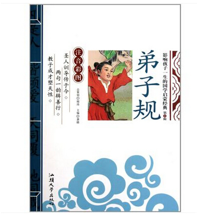 Chinese Book Standard For Students For Learning Chinese Traditional Culture Easy Version With Pin Yin For Start Learners