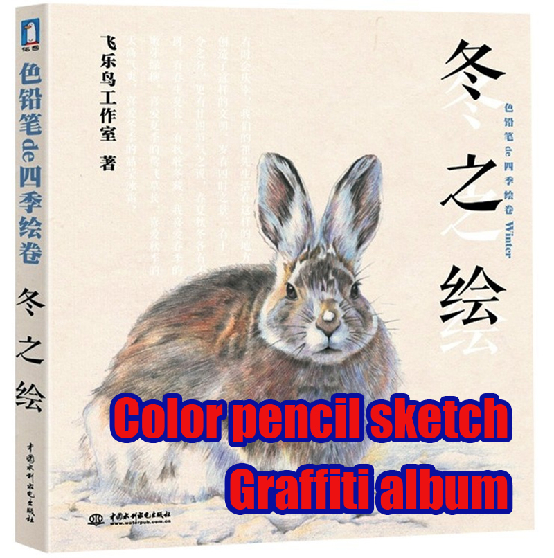 ФОТО 24K Four Seasons Painted Graffiti Book Color Pencil Painting Techniques Adult Drawing Coloring Books School Supplies Art Book