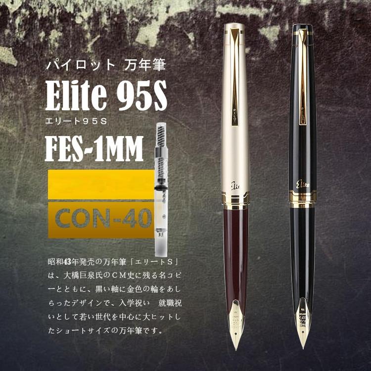 Perfect Gift! Japan Pilot Elite 95s 14k Gold Pen nib Limited Version Pocket Fountain Pen FES-1MM EF/F/M pilot elite 95s 14k gold pen ef f m nib limited version pocket fountain pen champagne gold black perfect gift 2018