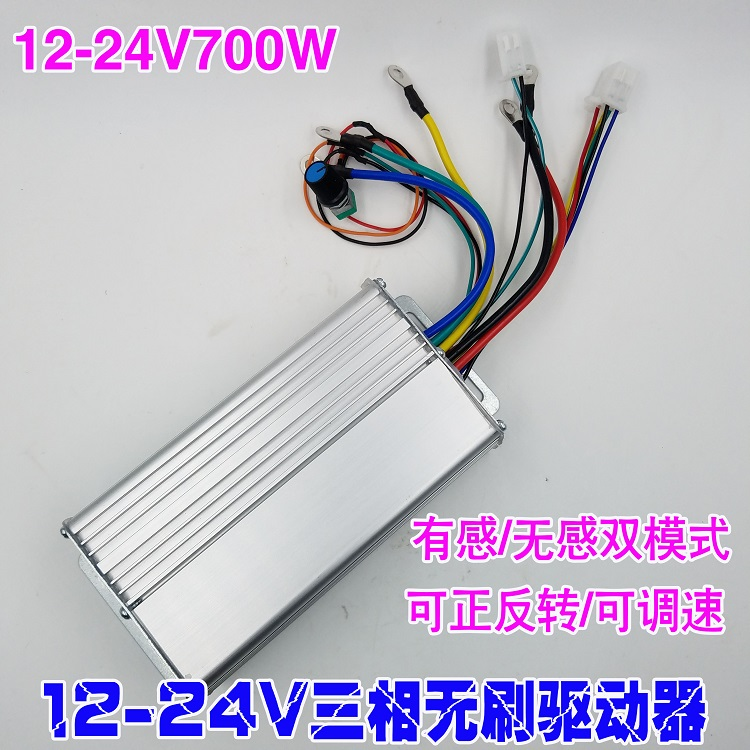 DC12V-24V 700W sense of sense of DC brushless motor speed drive brushless DC stepless speed control board positive and negative amandeep gill manbir kaur and nirbhowjap singh speed control of brushless dc motor by neural network pid controller