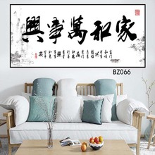 1 classic Chinese frameless wall picture inspirational style is used for decoration of living room sofa