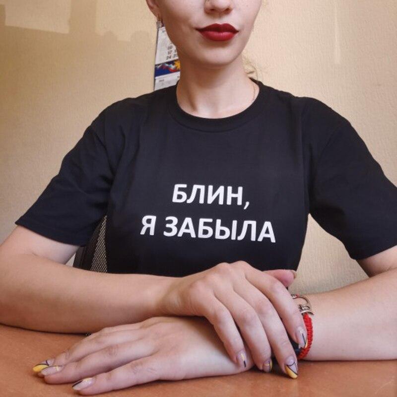 Women Fashion T-shirt Russian Inscriptions Damn, I Forgot Slogan Female Tshirt Summer Cotton Funny Harajuku T-shirts Tops Grunge
