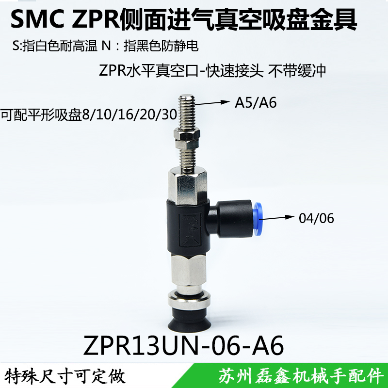 SMC Pneumatic Element Horizontal Vacuum Nozzle Sucker ZPR6/8/10/13UN/US-04/06-A5/A6SMC Pneumatic Element Horizontal Vacuum Nozzle Sucker ZPR6/8/10/13UN/US-04/06-A5/A6