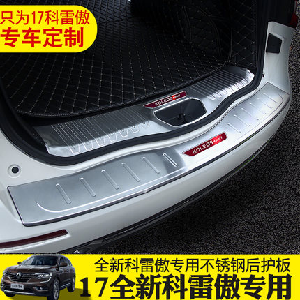 2PCS/est 304 stainless steel Rear bumper Protector Sill for 2017 Renault koleos Car styling