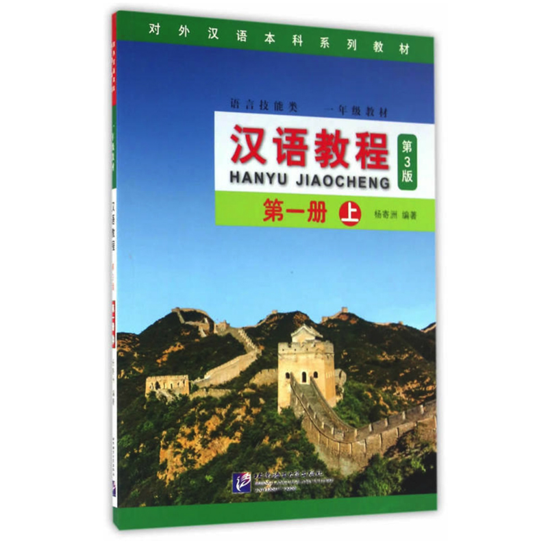 Chinese Course (3rd Edition) Russian Edition1 A Chinese Textbook for College Students Elementary Level