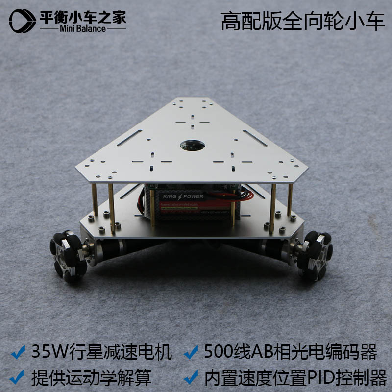 [60mm] high version of omni-directional wheel chassis intelligent car chassis omnidirectional mobile robot Omni wheel 2 wheel drive robot chassis kit 1 deck