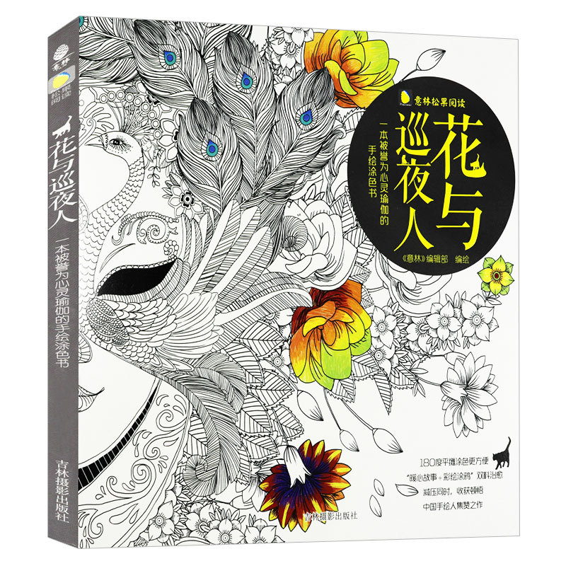 US $15.75 50% OFF|chinese coloring books for adults Flower and watchman:  anti stress heart yoga Coloring Book-in Books from Office & School Supplies  ...