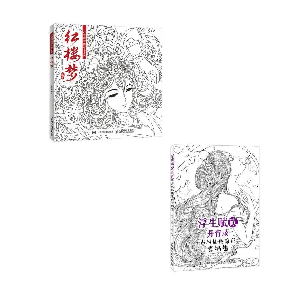 2 Pc Livres A Colorier Pour Adultes Ligne Dessin Livre Chinois Ancienne Figure Peinture Art Livres Dessin Reve De Rouge Et Fu Sheng Fu Aliexpress