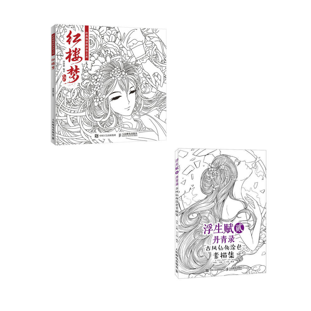 Coloring book for adults for pc - 2pc Coloring Books For Adults Line Drawing Book Chinese Ancient Figure Painting Art Books Drawing