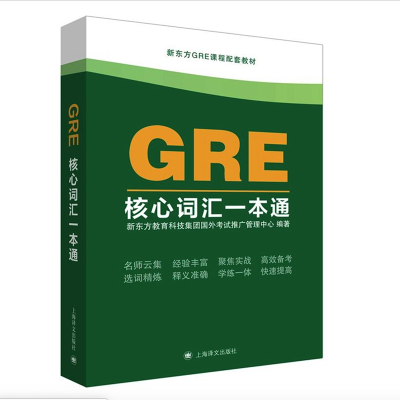 GRE Core Vocabulary All In One Book (Chinese Version) English Examination Reference Material For Chinese Students
