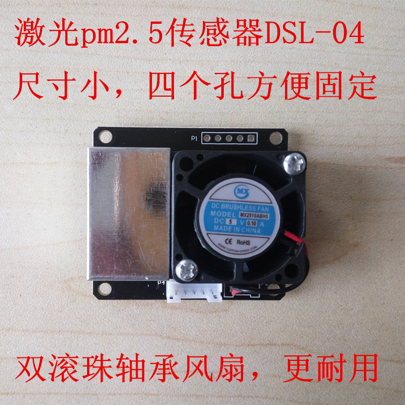 Laser PM2.5 Sensor PM10 Detection Module Air Quality Monitoring of Dust Particles in Site laser head owx8060 owy8075 onp8170