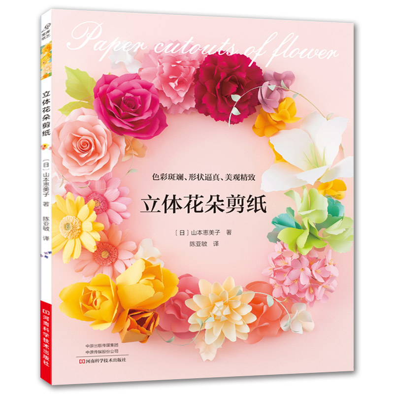 3D Flowers Paper-cut Origami Book Rose,Carnation,Tulip Pattern DIY Paper Craft Paper Cutting Book