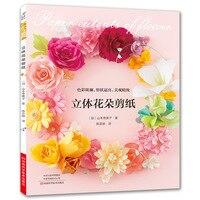 3D kwiaty cięcia papieru Origami książki róża  goździk  tulipan wzór papier do robótek ręcznych cięcia papieru książka na
