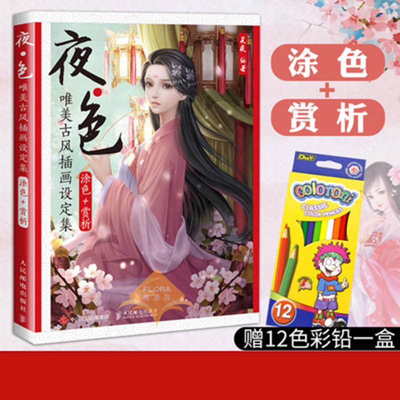 Coloring Book Line Sketch Drawing Textbook Chinese Ancient Beauty Drawing Book Adult Anti -stress Coloring Books