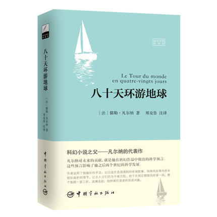 around the world in eighty days in chinese and french Bilingual fiction book developments in french politics 5