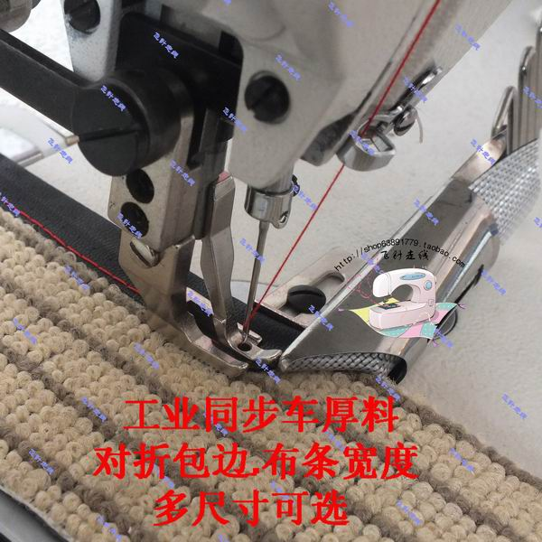 Industrial Two Synchro Thick Material Single Package Folding Folding Winding Edge Blanket And Sewing Machine Accessories