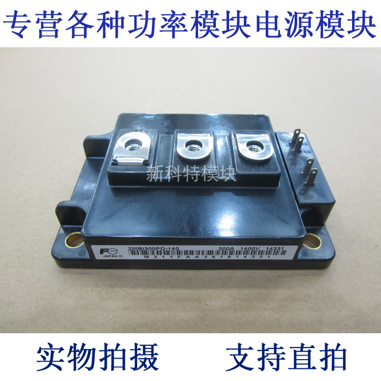 2MBI300PD-140 300A1400V 2 unit IGBT module