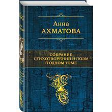 Собрание стихотворений и поэм в одном томе (Анна Ахматова, 978-5-699-88625-8, 752 стр., 16+)