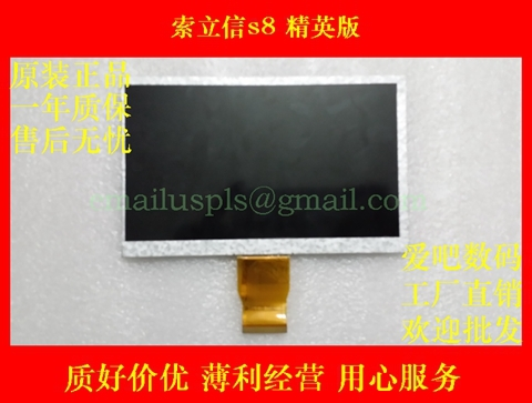 ФОТО New original 7 -inch cable Lixin s8 Elite external screen handwriting touch screen LCD internal display lcd screen display