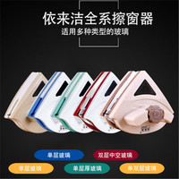 Yilaijie Glass wiper double sided window wiper magneto household double layer hollow cleaning brush magic scraping tool