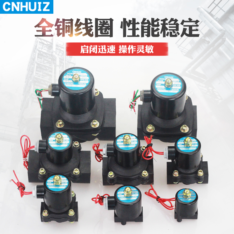 2W Normally Closed Solenoid Valve Plastic Water Valve Switch 220V DC24V 12V 1 2 built side inlet floating ball valve automatic water level control valve for water tank f water tank water tower