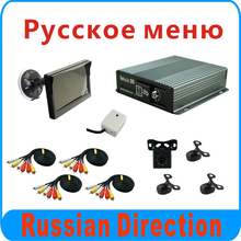 Economical 4CH Mobile DVR Vehicle DVR Including 4pcs Car Camera Free Shipping for Russia