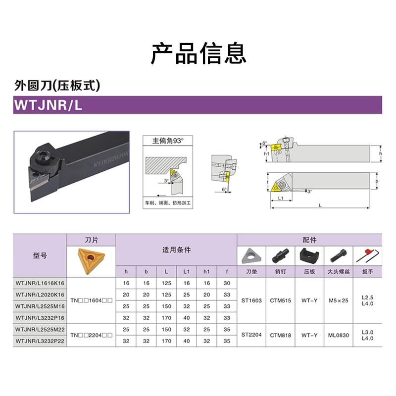 Image 5 - WTJNR/WTJNL 16mm 20mm 25mm 32mm External turning tool holder CNC lathe cutter-in Tool Holder from Tools