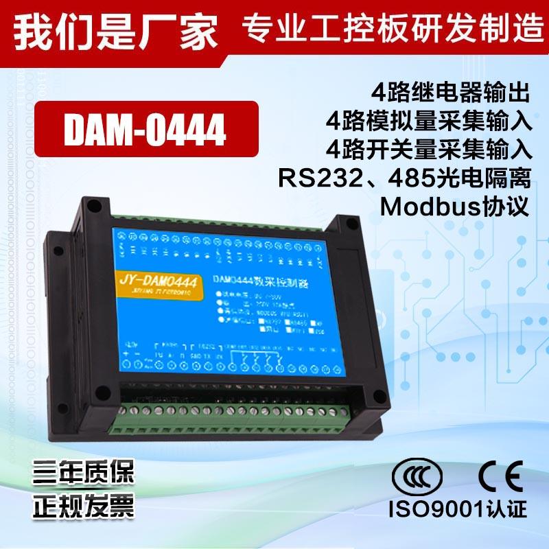 DAM0444 4 channel analog switch quantity acquisition module 4 relay control version Modbus protocol