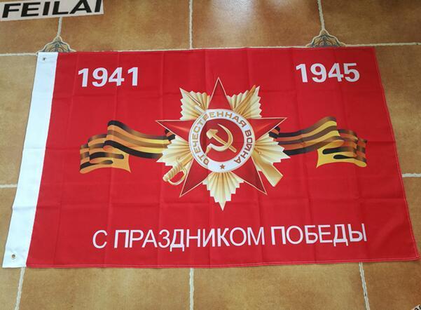 משלוח חינם 3x5FT יום נצחון פוליאסטר דגל רוסי ברית המועצות ברית המועצות באנרים לקישוט הבית מותאם אישית באנרים 100D