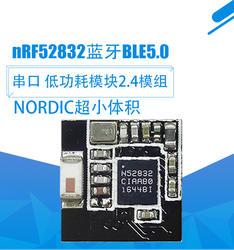 Скандинавский дизайн чип NRF52832 Bluetooth модуль BLE5.0 последовательный порт передачи 2,4 Bluetooth режим низкой мощности