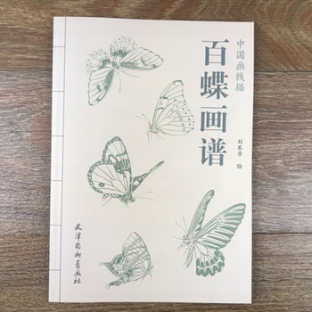 Hundred Butterflies Paintings Art Book by Liu Qinfang Coloring Book for Adults Relaxation and Anti-Stress Painting Book