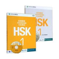 HSK Standard Course Foreigners Chinese Language Level 1 Textbook for HSK Examination