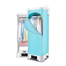 купить Household Wardrobe Drying Machine Cloth Dryer Double Laundry Dryer Steam Garment Ironing Machine Multifunctional RS-GY998 дешево