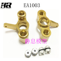EA1003 Front And Rear Universal Steering Cup Suitable For RC Car 1 10 JLB Electric Four