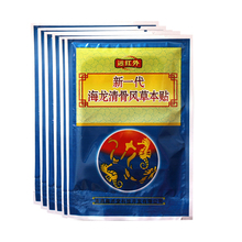 48pcs/6bags Chinese Herbal Medicine Body Massager Joint Pain Relief Relieving Knee Rheumatoid Arthritis Patch A091