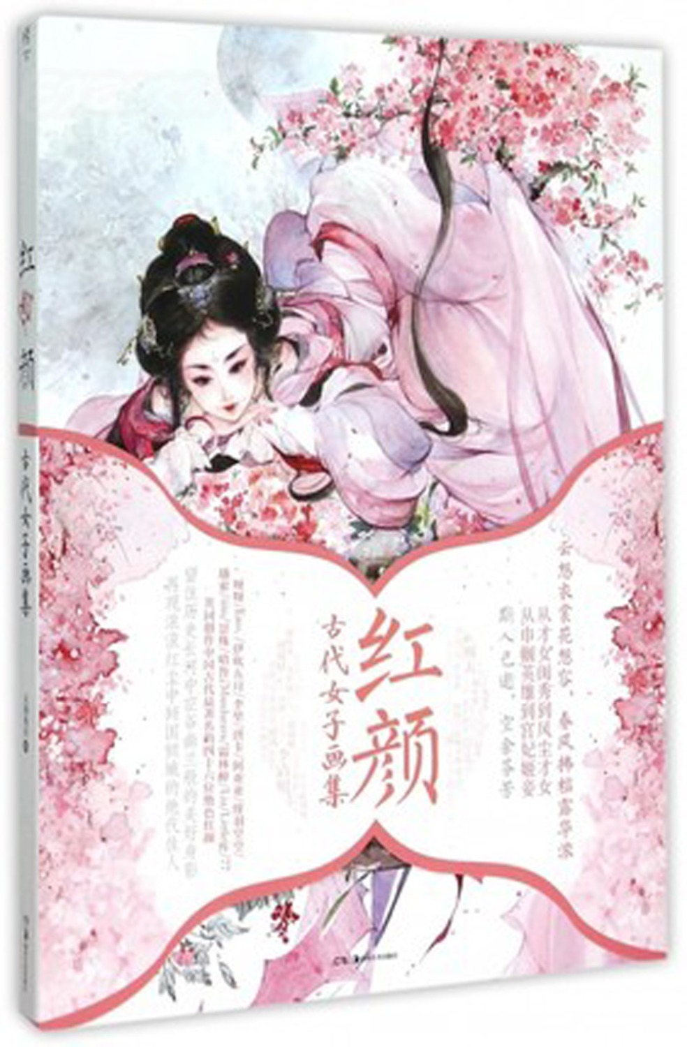 Chinese Beauty ancient women painting drawing book Chinese thousand years of a quality suggestive of Grils Drawing Book chinese language learning book a complete handbook of spoken chinese 1pcs cd include