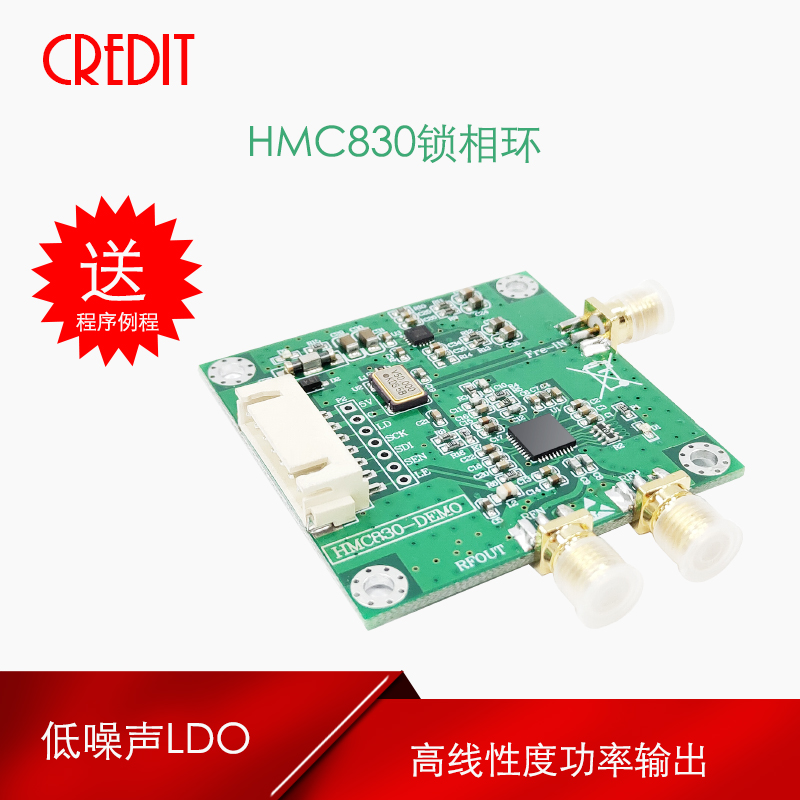 HMC830 wideband phase-locked loop frequency source module 25M-3G RF signal source low noise LDO