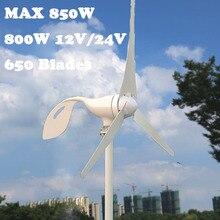 Max 850 Вт AC 12 В 24 В ветряной генератор 800 Вт горизонтальные ветровые турбины с 12 В 24 В Авто ШИМ контроллер