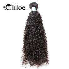 Chloe Hair Weave Brazilian Remy Hair Weft Kinky Curly 100 Human Hair Bundles 8 30inch Free