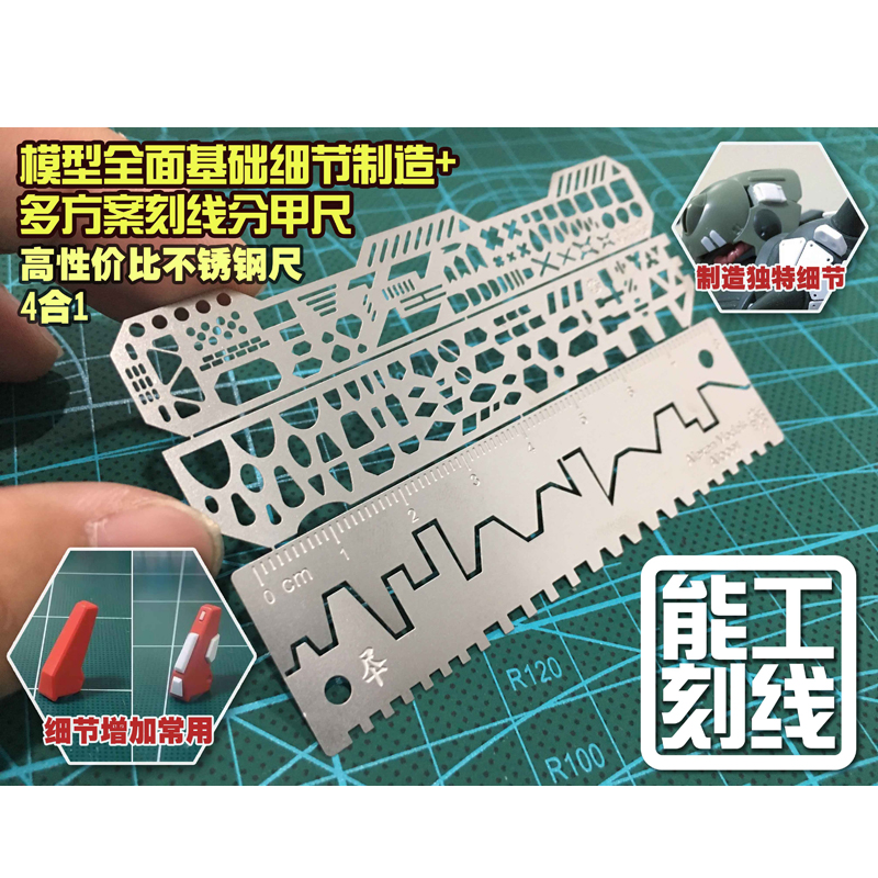 Gundam Model 4 In 1 Details Of The Carving Auxiliary Ruler Detail Renovation Engraving Aids Stainless Steel Hole Engraved Tool