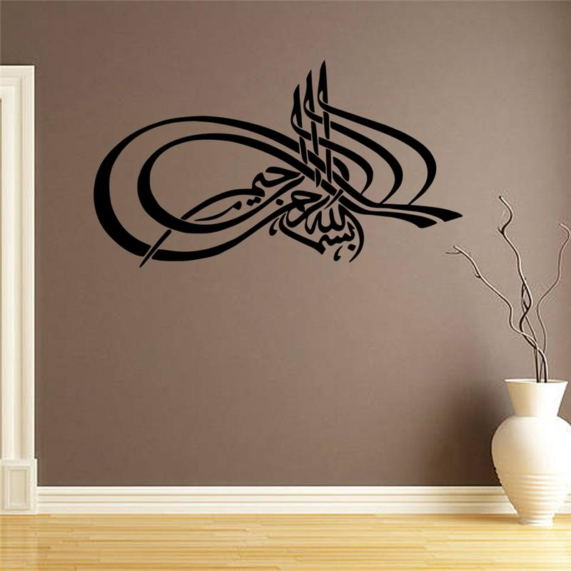 Online Shop arabic wall stickers quotes islamic muslim home