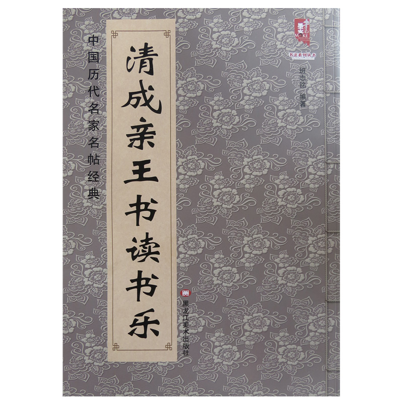 Chinese Calligraphy Copybook  Imitating Copy Book 43pagesChinese Calligraphy Copybook  Imitating Copy Book 43pages