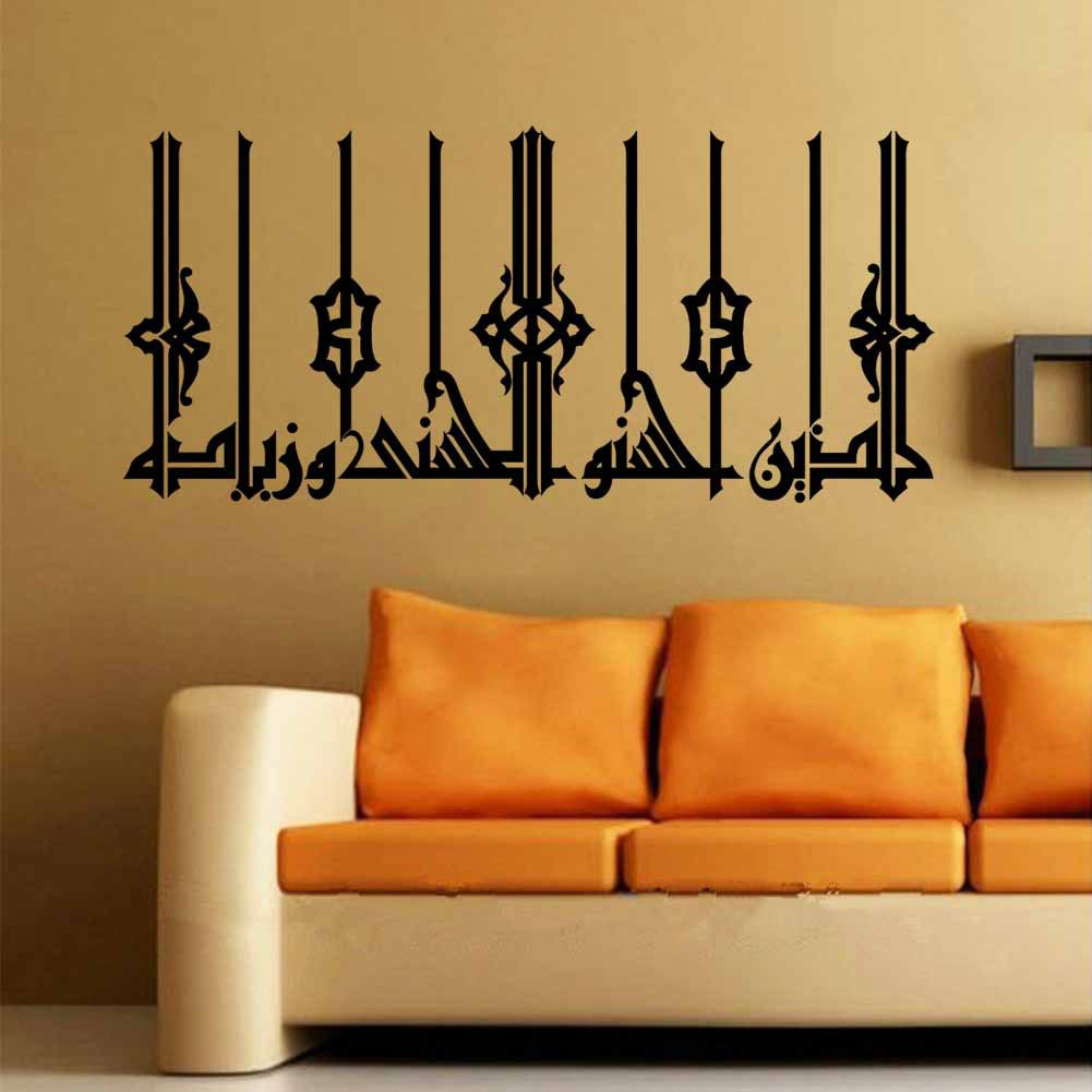 cheap wall mural promotion shop for promotional cheap wall mural wall sticker diy muslim islamic art wall stickers home decoration accessories mural wallpapers papel de parede para quarto cheap