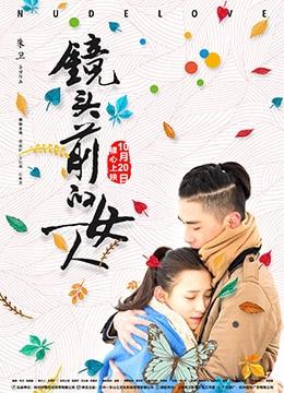 《镜头前的女人》2017年中国大陆剧情,爱情电影在线观看