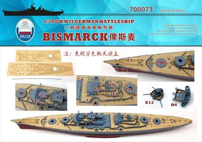 Assembly model 1/700 German ship Bismarck wood deck (with MENG PS003) Dock wood deck Toys