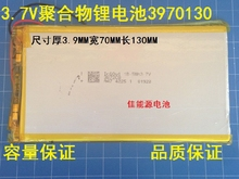 3.7V polymer lithium battery 3970130 4500MAH mobile power tablet V811 812 Rechargeable Li-ion Cell