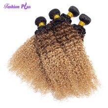 Мода плюс Джерри Кудрявые Волнистые Омбре волосы пряди Remy бразильские 3 тона Омбре мед блонд пряди предложения волосы плетение пучки