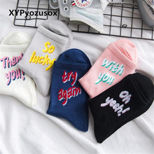 Новые модные женские хлопковые носки Harajuku Хип Хоп Sakte забавные носки женские повседневные носки с 3D буквенным принтом Meias Sox